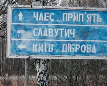 ...чернобыльской катастрофы