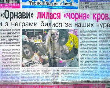 Тернопольская газета сравнила темнокожих студентов с обезьянами