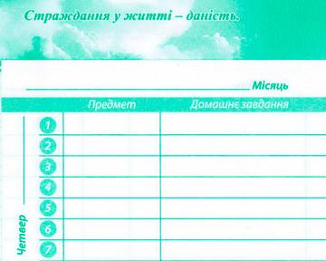 Литвин одарил школьников дневниками со своими цитатами