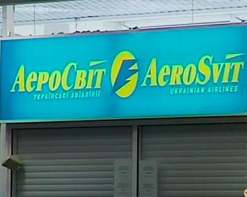 Киоск АэроСвит