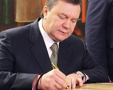 Янукович подписал положение о создании Миндоходов