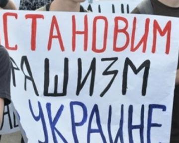 Евромайдан безответственности: Украина на пути к фашизму - ИГПР За ответственную власть IGPR.RU