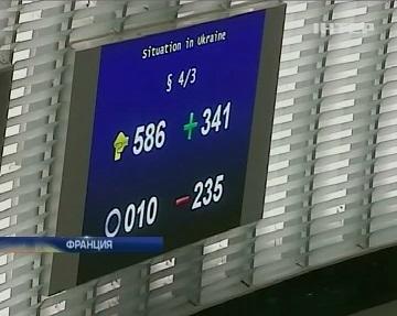 Европарламент принял резолюцию по Украине (видео)