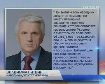 Внефракционные депутаты требуют срочно созвать заседание Рады (видео)