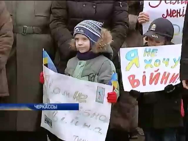 Черкасчане поддержали единство Украины (видео)