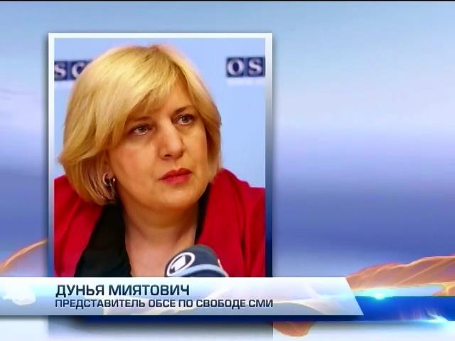 Представитель ОБСЕ призавала воздержаться от давления на медиа (видео)