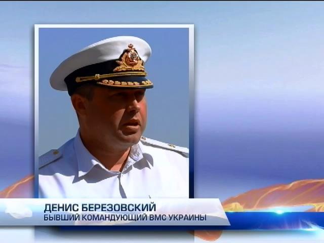 Контрадмиралу Березовскому грозит до 15 лет тюрьмы (видео)