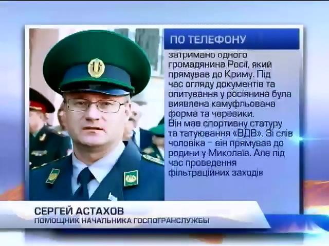 Пограничники усилили контроль на украинско-российской границе (видео)