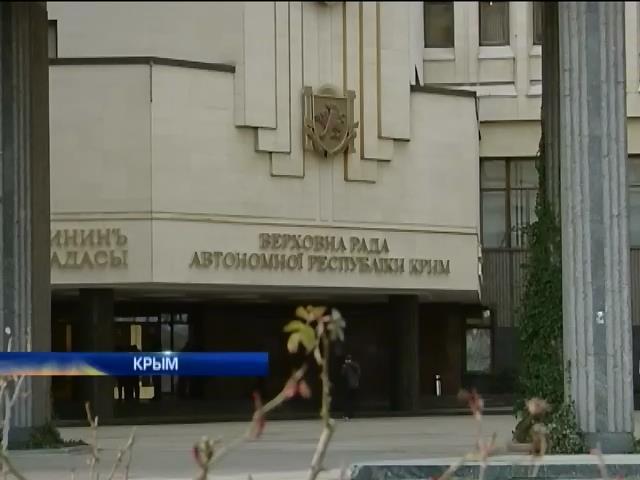 Крымский парламент проголосовал за проведение референдума 16-го марта (видео)