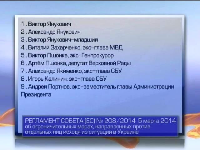 ЕС заморозил счета 18 украинских чиновников (видео)