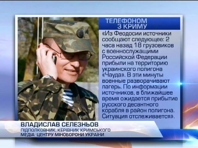 В Крыму продолжается блокирование стратегических объектов (видео)