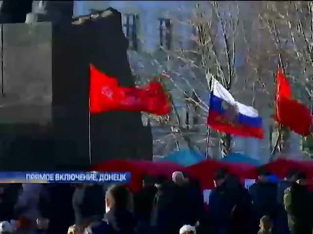 В Донецке через суд запретили акции протеста у здания обладминистрации (видео)