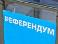 27 избирательных комиссий по проведению референдума уже сегодня заработают в Крыму