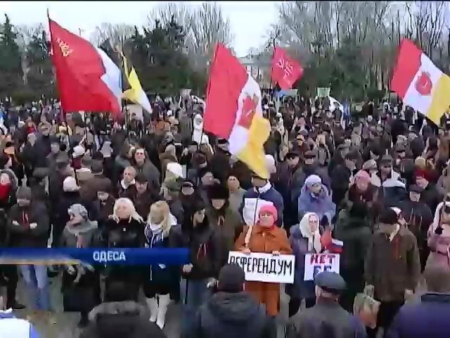 По югу Украины прокатилась волна митингов (видео)
