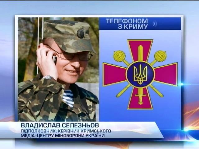 Самооборона и российские военные захватили аэродром возле города Саки (видео)
