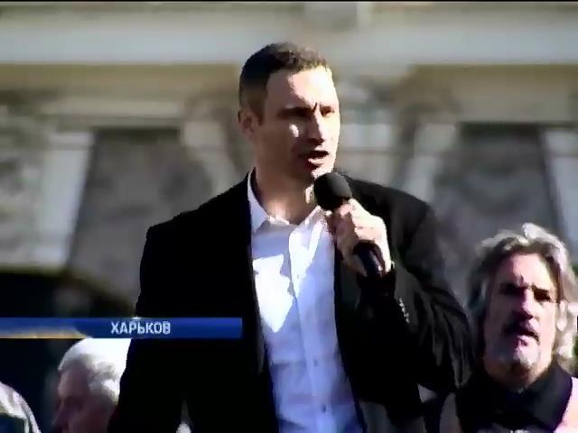 На митинге в Харькове Кличко забросали яйцами (видео)