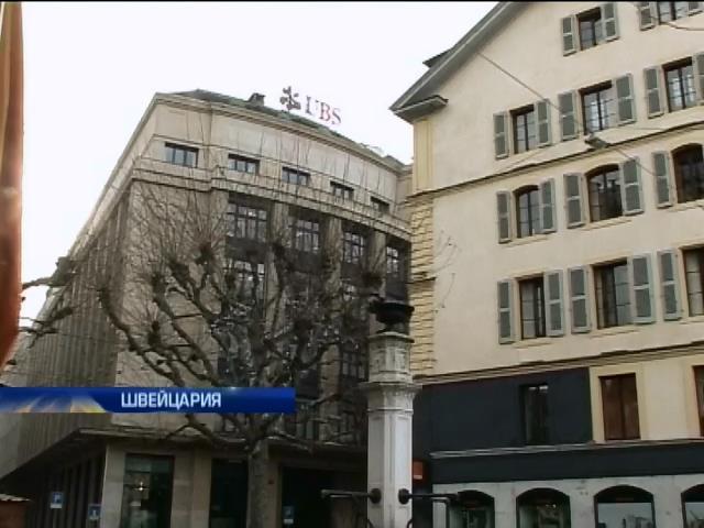 Швейцария заблокировала банковские счета 9 украинцев (видео)