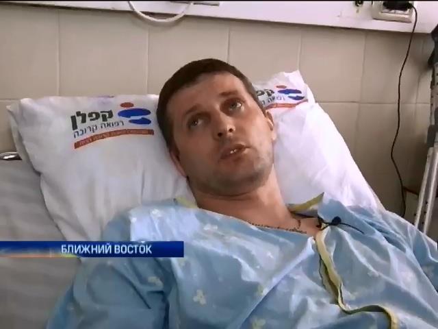 Раненные в киевских столкновениях украинцы лечатся в Израиле (видео)