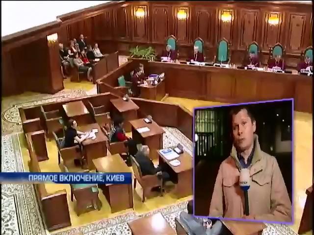 Конституционный суд собрался на первое заседание в новом составе (видео)