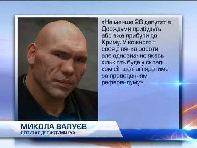 Российские депутаты собираются посетить Крым (видео)