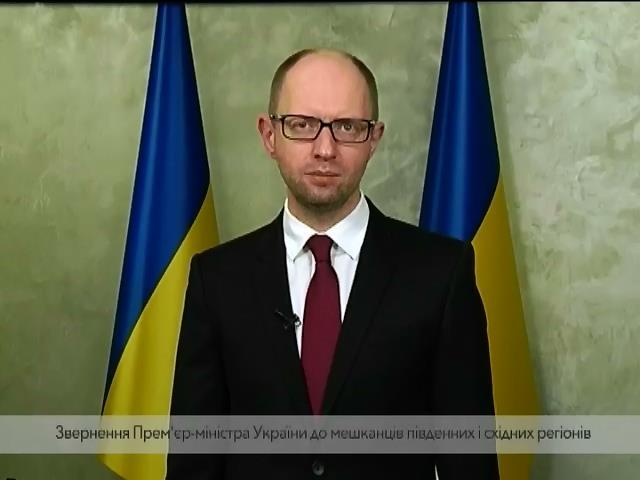 Яценюк выступил с обращением к жителям южных и восточных областей страны (видео)