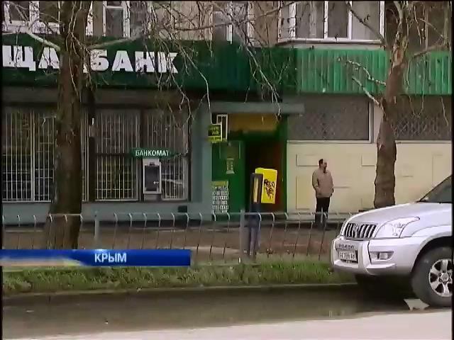 Банки Крыма работают в штатном режиме (видео)