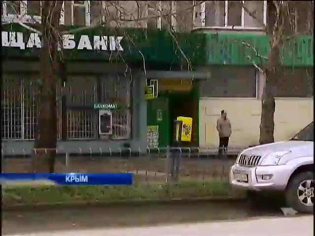 Учебные заведения и банки в Крыму работают в штатном режиме (видео)