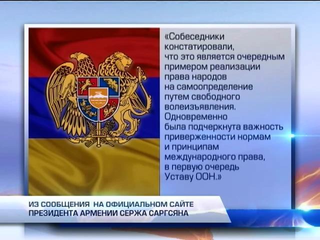 Армения признала референдум в Крыму (видео)