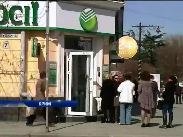 Сегодня крымские пенсионеры начнут получать пенсии в российских рублях (видео)