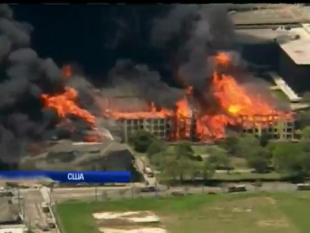 Пожар уничтожил жилой комплекс в Хьюстоне (видео)