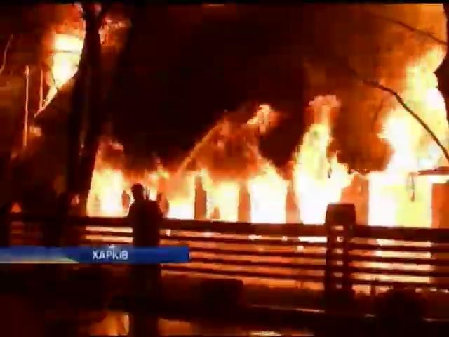 В Харькове сожгли ресторан, построенный из дерева (видео)