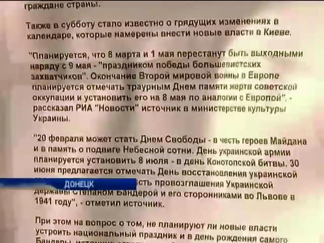 Российские СМИ запугивают жителей Юго-Востока нелепой пропагандой (видео)