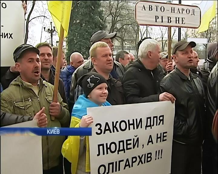 У стен Рады активисты требовали отмены утилизационного сбора (видео)