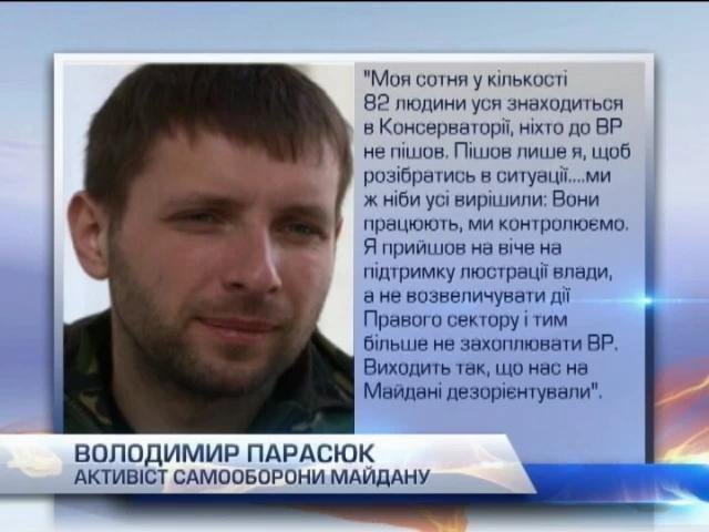 В парламенте создадут ВСК по расследованию гибели Музычко (видео)
