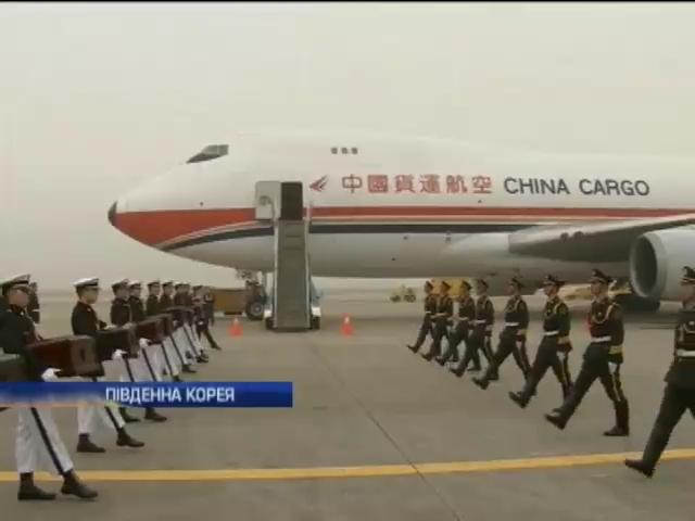Сеул передал Китаю останки 437 добровольцев, погибших в корейской войне (видео)