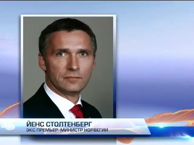 Йенс Столтенберг станет новым генсеком НАТО (видео)