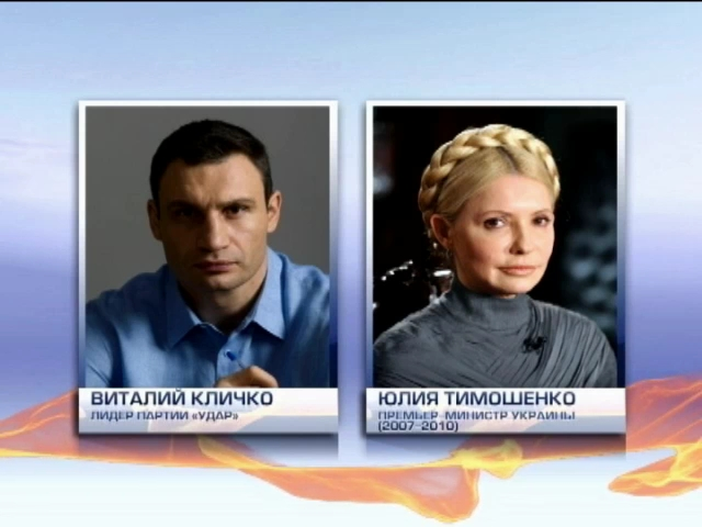 Кличко призвал Тимошенко отказаться от президентской гонки (видео)