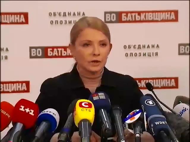 Тимошенко будет бороться за пост президента (видео)