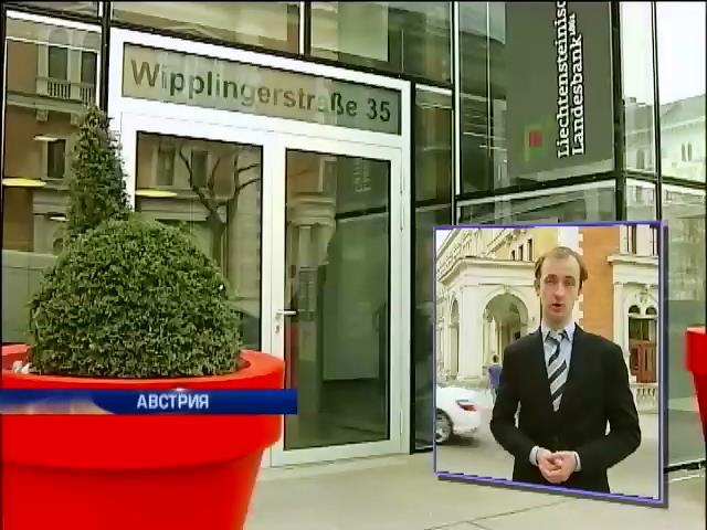 """Австрия и Германия ищут банковские активы """"Семьи"""" (видео)"""