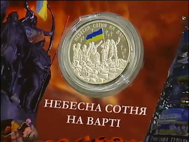 """НБУ выпустил медаль в память о """"Небесной сотне"""" (видео)"""