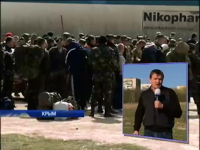 Более тысячи украинских военнослужащих с семьями вернулись на материковую Украину (видео)