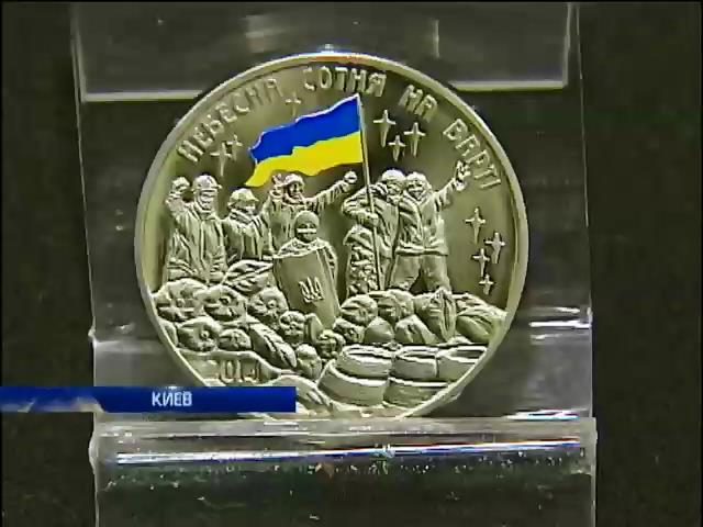 Нацбанк выпустит медали в память о героях Небесной сотни (видео)