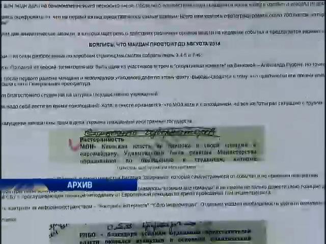 ГПУ проверяет информацию об архивах Пшонки (видео)