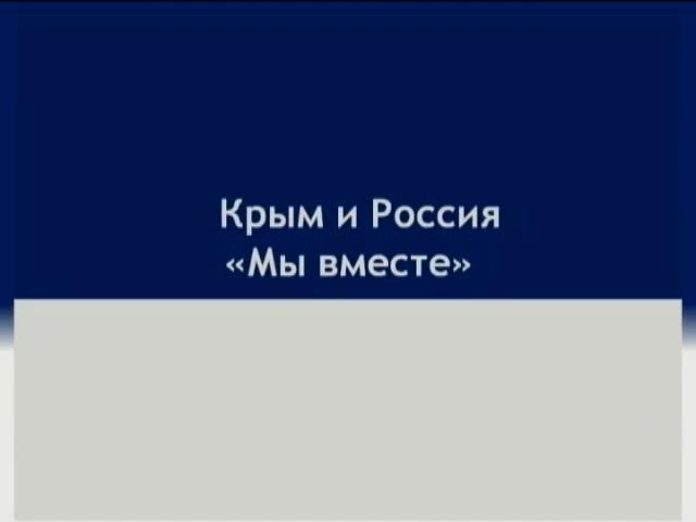 В российских школах проведут внеклассные уроки по Крыму (видео)