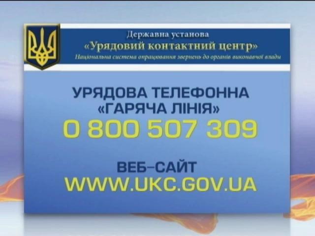 В Украине продолжает работать горячая линия для крымчан (видео)