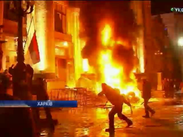 """Харьковские митингующие заявили, что ОГА подожгли провокаторы из """"Правого сектора"""" (видео)"""