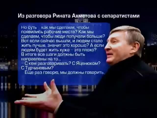 Ринат Ахметов пообщался с пророссийскими активистами в Донецке (видео)