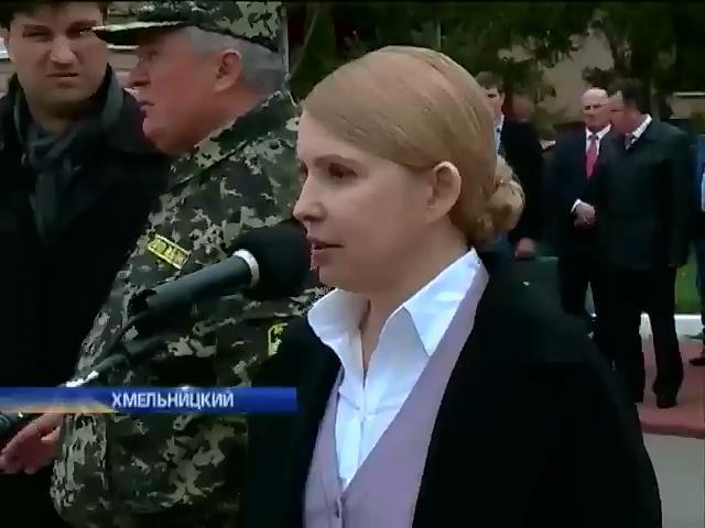 Юлия Тимошенко посетила  Хмельницкую академию Госпогранслужбы (видео)