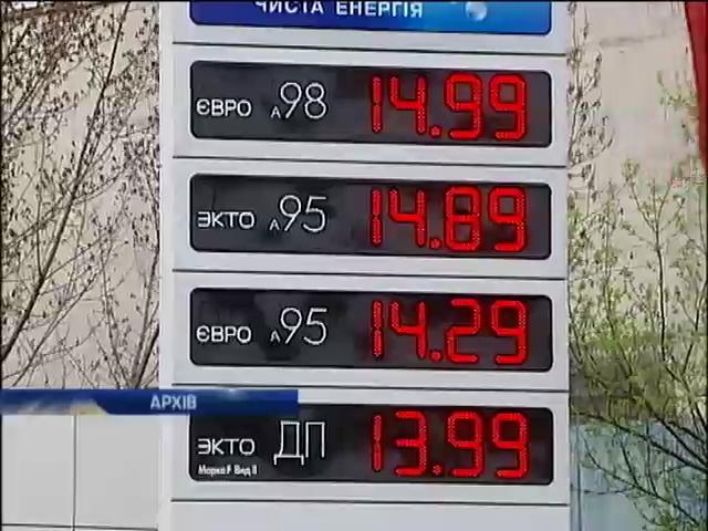 Бензин подорожал до 15 гривен за литр (видео)