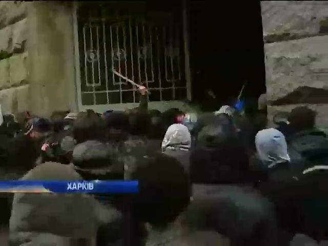 В Харькове пытались захватить мэрию (видео)